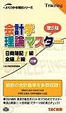 会計学理論マスター 日商簿記1級・全経上級対策 〈第8版〉 (よくわかる簿記シリーズ)