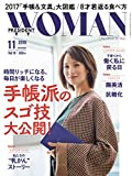 PRESIDENT WOMAN(プレジデント ウーマン)2016年11月号(VOL.19)「手帳派のスゴ技大公開! 」 [雑誌]