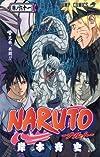 NARUTO—ナルト— 61 (ジャンプコミックス)