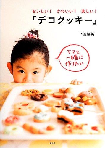 ママと一緒に作りたい おいしい! かわいい! 楽しい! 「デコクッキー」 (講談社のお料理BOOK)