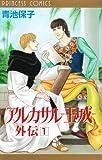 アルカサルー王城ー外伝 1 (プリンセスコミックス)