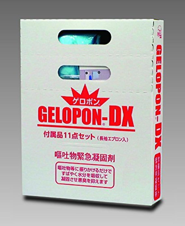 おじいちゃんセーブ苦しみ嘔吐物緊急凝固剤セット ゲロポン(R)-DX /8-3302-04