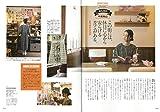世田谷ライフマガジン NO.67 (エイムック) (エイムック 4184) 画像