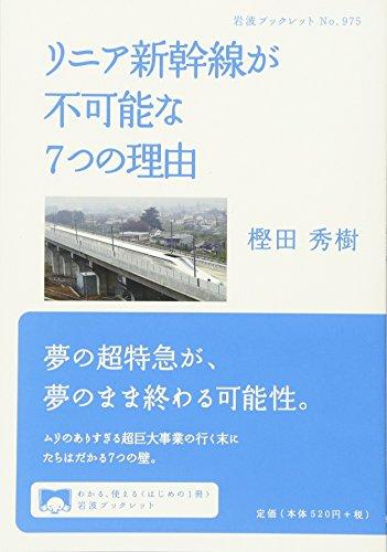 リニア新幹線が不可能な7つの理由 (岩波ブックレット)の詳細を見る