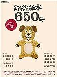 クリエイターおすすめの絵本650冊 (玄光社MOOK illustration別冊)