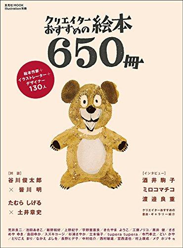 クリエイターおすすめの絵本650冊 (玄光社MOOK illustration別冊)の詳細を見る