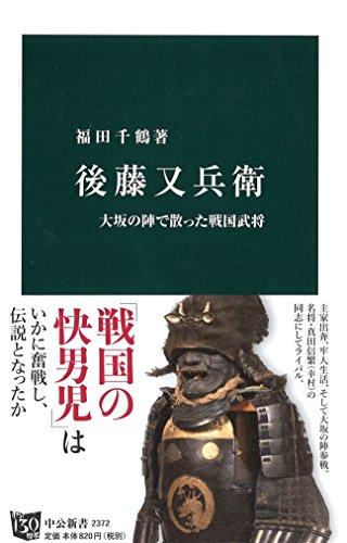後藤又兵衛 - 大坂の陣で散った戦国武将 (中公新書)