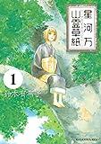 星河万山霊草紙 分冊版(1) (ITANコミックス)