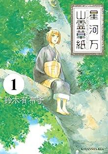 星河万山霊草紙(1) (ITANコミックス)