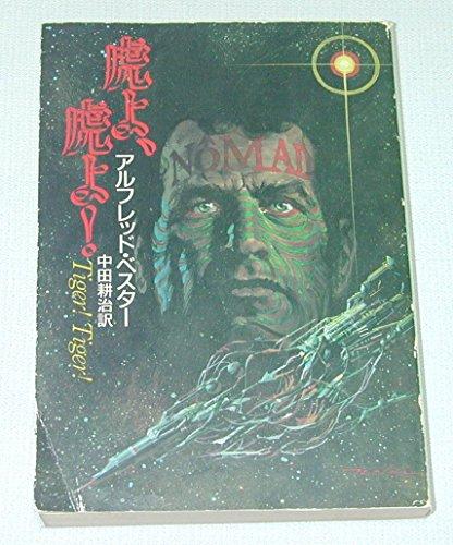 虎よ、虎よ! (1978年) (ハヤカワ文庫―SF)の詳細を見る