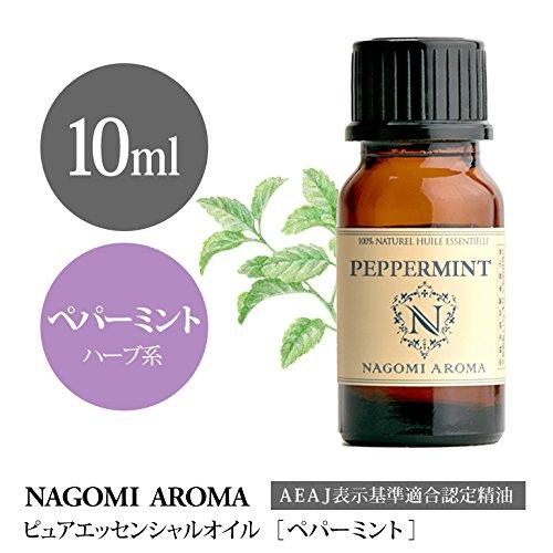 NAGOMI AROMA ペパーミント 10ml 【AEAJ認定精油】【アロマオイル】