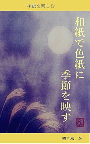和紙で色紙に季節を映す 和紙を楽しむ