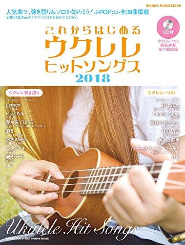 これからはじめるウクレレヒットソングス2018(CD付) (シンコー・ミュージックMOOK)