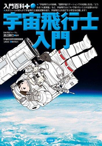 宇宙飛行士入門 (入門百科プラス)の詳細を見る