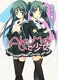 AKUMAで少女 / わかつきひかる のシリーズ情報を見る