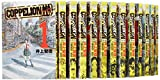 COPPELION コミック 全26巻完結セット (ヤンマガKCスペシャル)