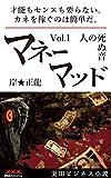 マネーマッド vol.1: 人の死ぬ音