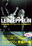 rockin'on BOOKS vol.2 LED ZEPPELIN 画像
