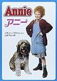 アニー (ハヤカワ文庫 NV 296) 画像