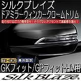 SilkBlaze シルクブレイズ 【GK3-6フィット/GP5-6フィットハイブリッド】 ドアミラーウィンカークロームトリム SB-DWCT-FIT-S