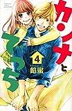 カンナとでっち(4) (講談社コミックス別冊フレンド)