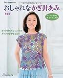 おしゃれなかぎ針あみ 春夏5 M・Lサイズが選べる (Let's knit series)
