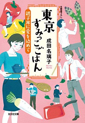 東京すみっこごはん 親子丼に愛を込めて