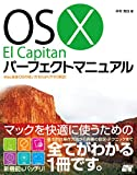 OS X El Capitan パーフェクトマニュアル