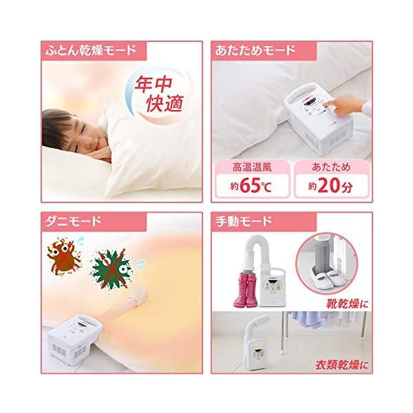 アイリスオーヤマ 布団乾燥機 カラリエ 温風機...の紹介画像3