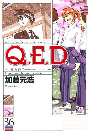 Q.E.D.―証明終了―(36) (月刊少年マガジンコミックス)