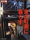 京の町家に暮らす (別冊太陽―日本のこころ)