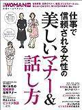 美しいマナー&話し方 (日経WOMAN別冊)