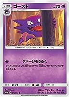 ポケモンカードゲーム/PK-SM4S-021 ゴースト C