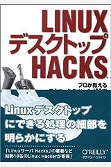 LinuxデスクトップHacks ―プロが教えるテクニック&ツール100選 単行本(ソフトカバー)