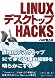 LinuxデスクトップHacks ―プロが教えるテクニック&ツール100選