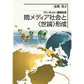 """間メディア社会と""""世論""""形成―TV・ネット・劇場社会"""