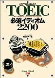 スコア730をとるためのTOEIC必須イディオム2200 (<テキスト>)