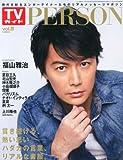 TVガイドPERSON (パーソン) Vol.8 2013年 5/29号 [雑誌] [雑誌] / 東京ニュース通信社 (刊)