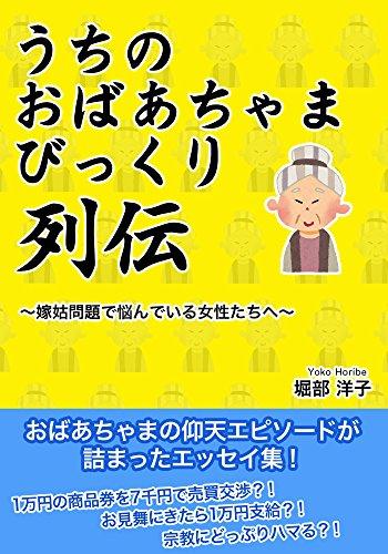 うちのおばあちゃま びっくり列伝 〜嫁姑問題で悩んでいる女性たちへ〜