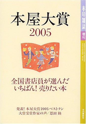 本屋大賞2005