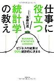 「仕事に役立つ統計学の教え」斎藤広達