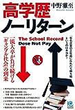 高学歴ノーリターン The School Record Dose Not Pay (ペーパーバックス)
