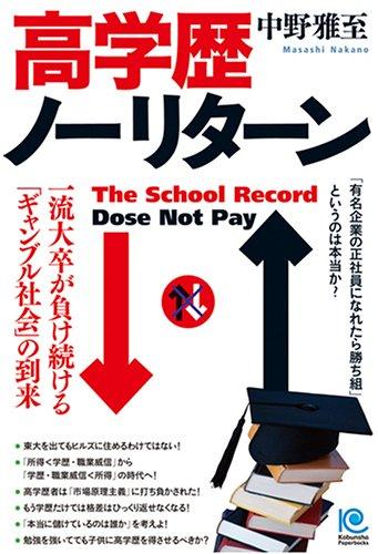 高学歴ノーリターン The School Record Dose Not Pay (ペーパーバックス)の詳細を見る