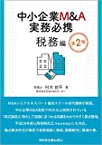 中小企業M&A実務必携 税務編 第2版 画像