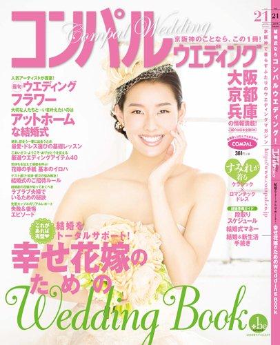 コンパルウエディング COMPAL WEDDING 21 夏号 【雑誌】
