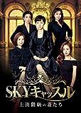 [DVD]SKYキャッスル~上流階級の妻たち~ DVD-BOX1