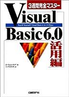 3週間完全マスター VISUAL BASIC 6.0 活用編