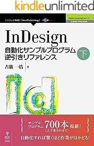 InDesign自動化サンプルプログラム逆引きリファレンス 2巻 表紙画像
