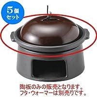 5個セット 健康鍋 7.0陶板(身) (黒) [L20.8 X S18.6 X H2.8cm] 洋食器 モダン レストラン ウェディング バー カフェ 飲食店 業務用