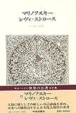世界の名著 71 マリノフスキー/レヴィ=ストロース (中公バックス)